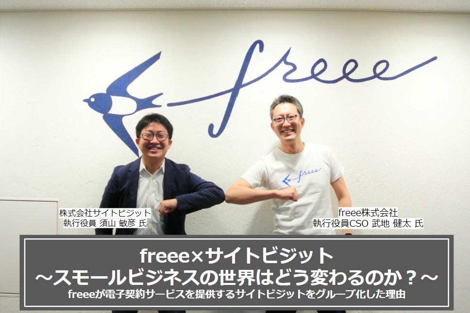 freeeが電子契約サービスを提供するサイトビジットをグループ化した理由